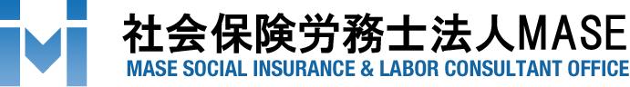間瀬社会保険労務士事務所